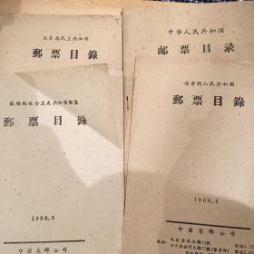 德意志民主共和国,中华人民共和国,苏维埃社会主义共和国联盟,匈牙利人民共和国,邮票目录四册合售