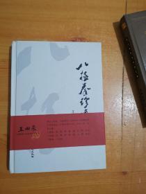 八极拳珍传续篇【一版一印】精装