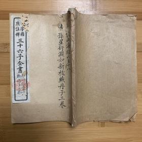大字圈点注释三十六子全书 山海经卷五至卷十八 附燕丹子上中下没几页