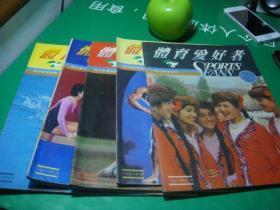 体育爱好者 1986年7,8,9,10,11期