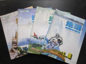 老版高中地理课本教材教科书 全日制普通高级中学教科书 地理 全套4本【2003-04年,未使用】