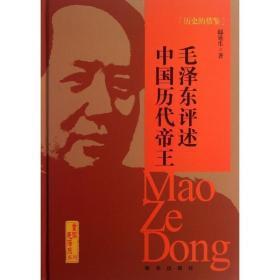 历史的借鉴 毛泽东评述中国历代帝王