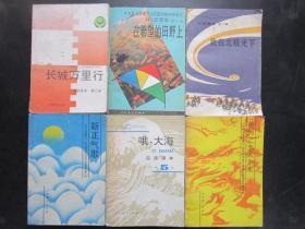 老版初中语文自读课本 九年义务教育三、四年制初级中学语文 自读课本 全套6本【90-95年,有笔迹】