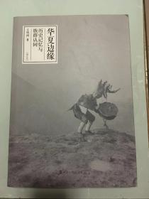 华夏边缘:历史记忆与族群认同(增订本)