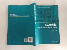 新21世纪大学英语长篇阅读(下册)