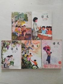 五年制小学语文课本1一10册