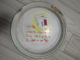 文革搪瓷盘子
