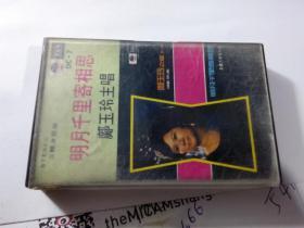 磁带:明月千里寄相思 邝玉玲主唱 (八十年代港版)
