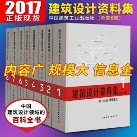 建筑设计资料集第三版 第1~8册全套 中国建筑工业出版社