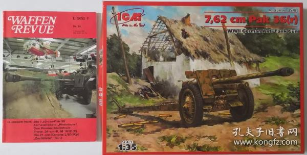 德文原版武器杂志Waffen Revue 1992年第一季度二战德军改造缴获苏军F-22野战炮为76.2毫米Pak 36(r)(附赠乌克兰ICM 1/35该炮塑料拼装模型)德军舟桥工兵39型突击艇莱茵信使Rheinbote远程战术火箭战争末期各种口径PAW高低压反坦克炮Gerat代号所指的武器全名一览一战法军1912型340毫米列车炮冷战美国M72眼镜王蛇特种射弹装置文字数据照片线图资料