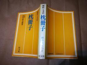 解釈と文法 枕册子
