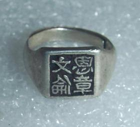 清代  银戒指  银戒子  一枚  刘同兴  银楼 银号   重5.89克  之二