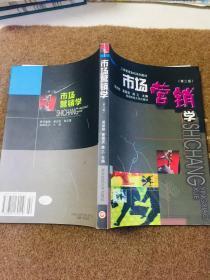 市场营销学(第三版) 吴世经 曾国安 陈乙