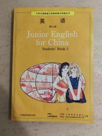 九年义务教育三年制初级中学教科书英语第三册(双色版新书未使用受潮轻微变形水渍)