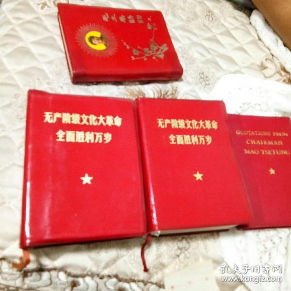 【无产阶级文化大革命全面胜利万岁】上下两册全 两册林提林相完整 精美函套 品佳