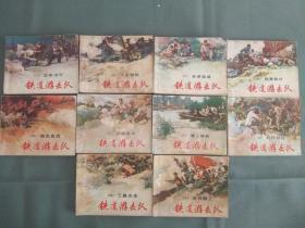 铁道游击队----10本(双78版)