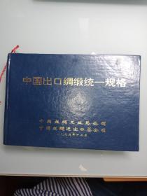 中国出口绸缎统一规格(1995)