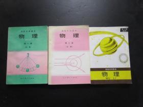 90年代老课本:老版高中物理课本教材教科书 高级中学课本 物理 全套3本【90-97年,未使用】