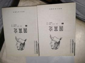 《国富论》(全2册) 杨敬年译
