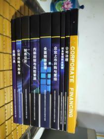 IFM:国际财务管理师资格考试[中文指导教材] 全九册 2018年印