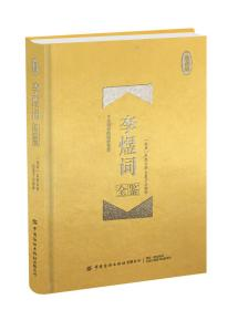 李煜词全鉴(珍藏版)