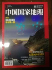 《中国国家地理》 2019年9月总第707期