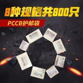 PCCB小票保护袋 OPP护邮袋 4丝厚 全套8规格共800个袋