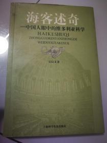 海客述奇:中国人眼中的维多利亚科学。
