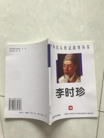 中外名人传记故事丛书李时珍