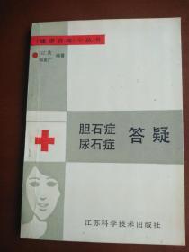 胆石症尿石症答疑(《健康咨询》小丛书)