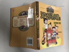 杨红樱淘气包马小跳系·列:宠物集中营(典藏版)