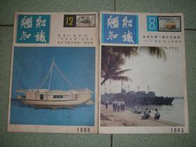 舰船知识1983年第8、12期共两期合售,也可拆售每本6元,需要拆售的发店内消息做专门连接,满35元包快递(新疆西藏青海甘肃宁夏内蒙海南以上7省不包快递)