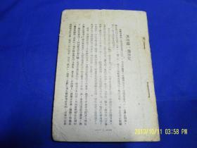 鲁迅杂感集   读者书屋   (平易近国35年)