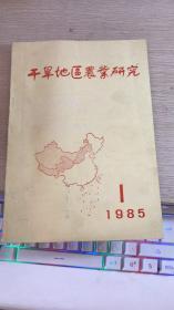 干旱地区农业研究1985 1期