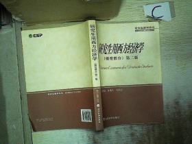 研究生用西方经济学(微观部分)第二版