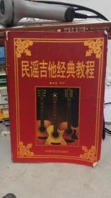 民谣吉他经典教程 张文忠 编 / 中国矿业大学出版社 9787810216531