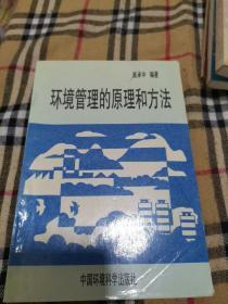环境管理的原理和方法
