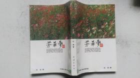 1994年学林出版社出版《芳草梦》(一版一印、上海作协副主席杜宣著并钤印签赠)