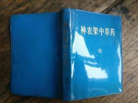 神农架中草药第一集,武汉市青少年宫顾久富赠武汉市说唱团谢焕庭的书,仅仅缺林题,包快递。