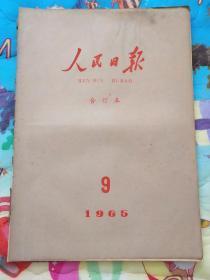 人民日报1965年9月合订本