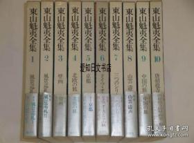 【包邮】《东山魁夷全集》全10巻 1980年出版