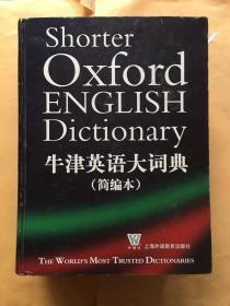 牛津英语大词典