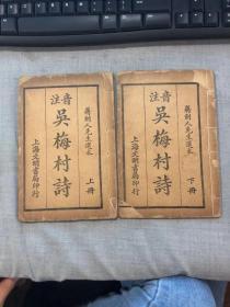 《注音 吴梅村诗》上下两册  蒋剑人先生选本