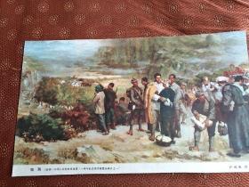 告别,油画,中国人民解放军三十周年记念美大展会展品之一,