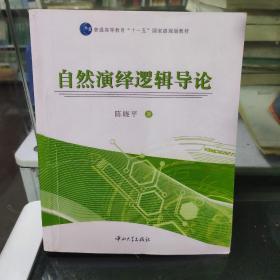 """自然演绎逻辑导论(修订)/普通高等教育""""十一五""""国家级规划教材"""