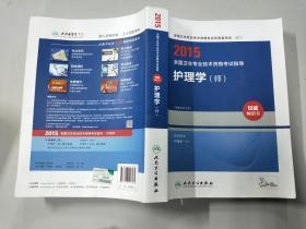 2015全国卫生专业技术资格考试指导:护理学(师 人卫版 专业代码203)
