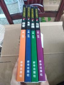 4+1英语学习法系列丛书:4+1语音