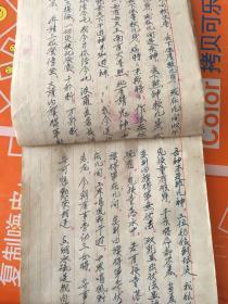 几十年手抄符书 采水咒 雪山咒 收午游符 三娘咒 观音咒 王母咒