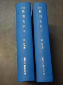 《增订篆刻入门》精装全两册*