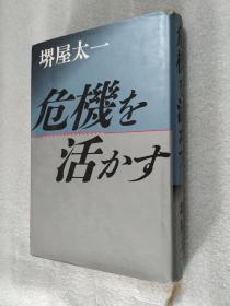 危机を活かす 堺屋太一 (著) 日文原版 精装本